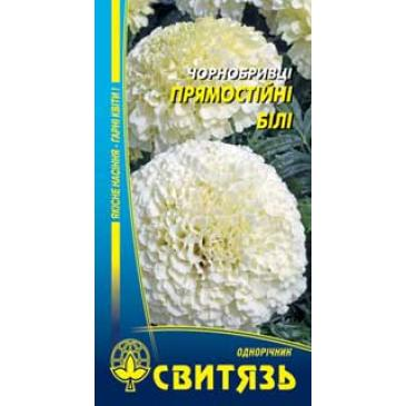 Чорнобривці прямостійні білі, 0,2 г фото 1