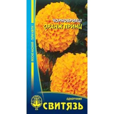 Чорнобривці прямостійні Оранж Принц, 0,2 г фото 1