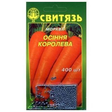 Морква столова дражована  пізня Осіння королева 400 нас. СВ