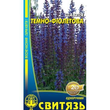 Шавлія темно-фіолетова, 0,2 г фото 1