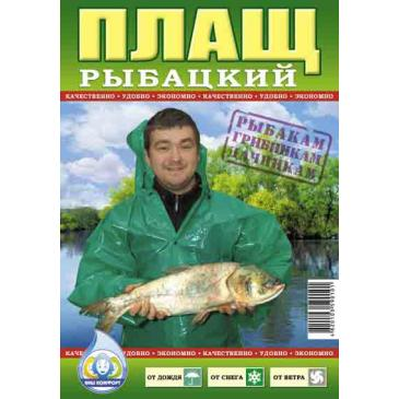 Дождевик для рыболова на липучках, 100 мк фото 1