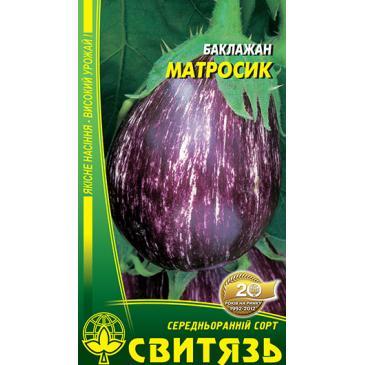 Баклажан Матросик, 0,2 г фото 1