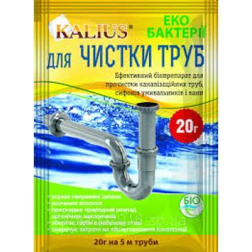 Биопрепарат KALIUS для прочистки труб, 20 г фото 1