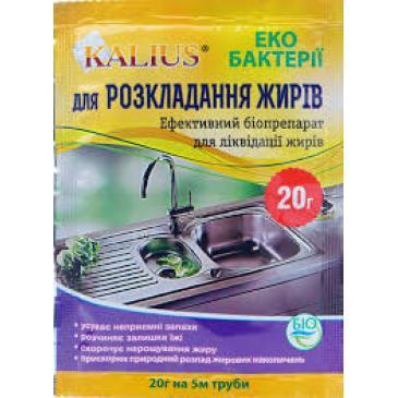Биопрепарат KALIUS для разложения жиров, 20 г фото 1