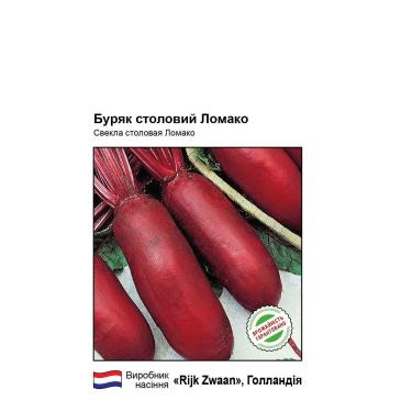 Семена Свекла столовая Ломако, 200 сем. фото 1