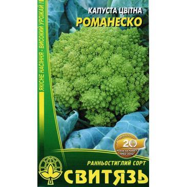 Капуста цвiтна Романеску, 0,3 г фото 1
