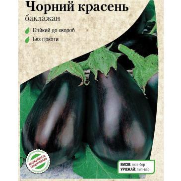 Баклажан Чорний красень, 0,3 г фото 1
