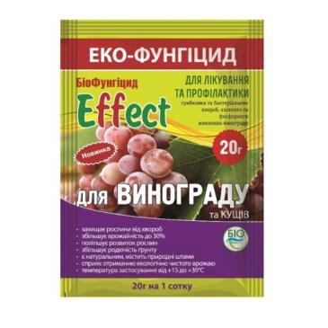 Биофунгицид Effect Для винограда, 20 г фото 1