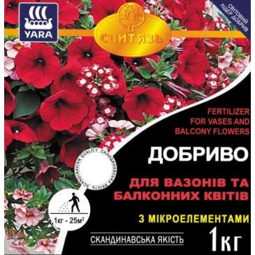 Добриво гранульоване YARA для вазонів та балконних квітів, 1 кг фото 1