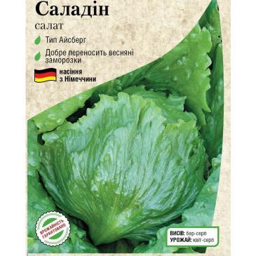 Салат головчастий Саладін, 0,5 г фото 1