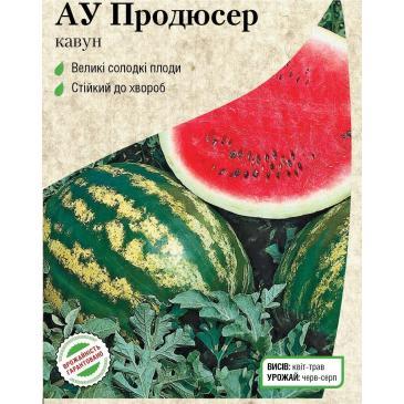 Кавун АУ Продюсер, 10 г фото 1