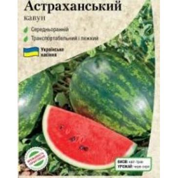 Арбуз Астраханский, 1 г фото 1