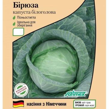 Капуста белокочанная позднеспелая Бирюза, 10 г фото 1