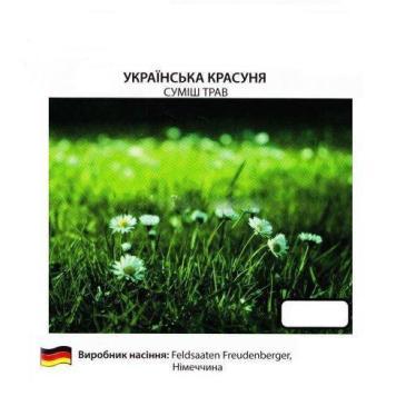 Трава газонна Українська красуня  500 г СЦ фото 1