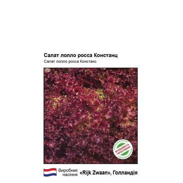 Салат лоло росса Констанц, 30 сем. фото 1